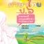 คำศัพท์ ภาษาไทย ป.6 thumbnail 1