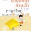 อ่านคล่อง อ่านเร็ว ภาษาไทย ป.2 ภาคเรียนที่ 2 เล่ม 2 thumbnail 1