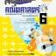 สรุปเข้มคณิตศาสตร์ ป.6 thumbnail 1