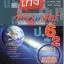 เก่ง วิทยาศาสตร์ ป.6 เล่ม 2 thumbnail 1