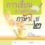 สมุดแบบฝึกหัด การเขียนตามคำบอก ภาษาไทย ป.2 thumbnail 1