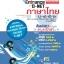 ตะลุยโจทย์ ภาษาไทย O-NET ม. 4 - 6 thumbnail 1