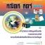 คู่มือคณิตศาสตร์ เพิ่มเติม ม. 4 - 6 เล่ม 5 thumbnail 1