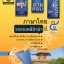 สรุป ถามตอบ และแบบฝึกหัด ภาษาไทย ป.5 วรรณคดีลำนำ thumbnail 1
