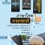สรุป ถามตอบ และแบบฝึกหัด ภาษาไทย ป.2 ภาษาพาที thumbnail 1