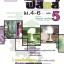 ตะลุยโจทย์ ฟิสิกส์ ม. 4-6 เล่ม 5 thumbnail 1