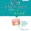 เก่งคณิตศาสตร์ พื้นฐาน ม.1 เล่ม 2 thumbnail 1