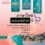 สรุป ถามตอบ และแบบฝึกหัด ภาษาไทย ป.6 วรรณคดีลำนำ thumbnail 1