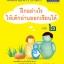 ฝึกอย่างไรให้เด็ก อ่านออก เขียนได้ เล่ม 2 thumbnail 1
