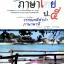 ติวเข้ม คู่มือภาษาไทย ป.5 วรรณคดีลำนำ ภาษาพาที thumbnail 1