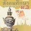 คู่มือสังคมศึกษา ศาสนาและวัฒนธรรม ม.3 ปรับปรุงใหม่ 2560 thumbnail 1