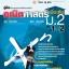 คู่มือคณิตศาสตร์ เพิ่มเติม ม. 2 เล่ม 1-2 thumbnail 1