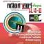 คู่มือคณิตศาสตร์ พื้นฐาน ม. 4 - 6 เล่ม 3 thumbnail 1