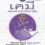 คัมภีร์เคมี ม. 4-6 thumbnail 1