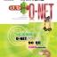 แนวข้อสอบ ภาษาไทย ป.6 o-net thumbnail 1