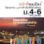 คู่มือเตรียมสอบสังคม หน้าที่พลเมือง วัฒนธรรม และการดำเนินชีวิตในสังคม ม.4-6 thumbnail 1