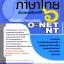พิชิตโจทย์ภาษาไทย ชั้นป.6 เพื่อเตรียมทำประเมิน NT o-net thumbnail 1