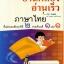 อ่านคล่อง อ่านเร็ว ภาษาไทย ป.2 ภาคเรียนที่ 1 เล่ม 1 thumbnail 1