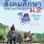 คู่มือสังคมศึกษา ศาสนาและวัฒนธรรม ม.2 ปรับปรุงใหม่ 2560 thumbnail 1