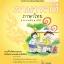 แบบฝึกเสริม ภาษาไทย ป.1 เล่ม 1 ภาษาพาที thumbnail 1