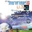 คู่มือ วิทยาศาสตร์ 6 ม.3 เล่ม 2 thumbnail 1