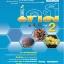 คู่มือเคมี เพิ่มเติม ม. 4-6 เล่ม 2 thumbnail 1