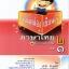 เขียนคล่อง เขียนเร็วภาษาไทย ป.2 เล่ม 1 thumbnail 1