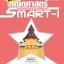 เซียน คณิตศาสตร์ smart 1 thumbnail 1
