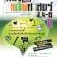 Mini คณิตศาสตร์เพิ่มเติม ม.4-6 เล่ม 5 thumbnail 1