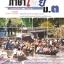 mini ภาษาไทย ม.3 วรรณคดีวิจักษ์ และวิวิธภาษา thumbnail 1