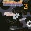 ตะลุยโจทย์ ฟิสิกส์ ม. 4-6 เล่ม 3 thumbnail 1