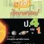 เก่ง วิทยาศาสตร์ ป.4 เล่ม 1 thumbnail 1