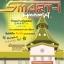 ตะลุย smart 1 คณิตศาสตร์และบัญชี thumbnail 1