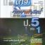 เก่ง วิทยาศาสตร์ ป.5 เล่ม 1 thumbnail 1