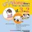 เก่ง สังคมศึกษา สาสนาและวัฒนธรรม ป.3 เล่ม 2 thumbnail 1