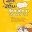24 ชม. ปราบสังคม ป.6 เข้า ม.1 thumbnail 1