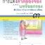แบบฝึกการแต่งคำคล้องจองและบทร้อยกรอง ภาษาไทย ป.3 thumbnail 1