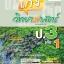 เก่ง วิทยาศาสตร์ ป.3 เล่ม 1 thumbnail 1