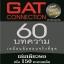 อภิมหาคัมภีร์ Gat Connection thumbnail 1