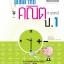 พิชิตโจทย์วิเคราะห์ คณิตศาสตร์ ป.1 thumbnail 1