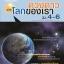คู่มือเตรียมสอบวิทยาศาสตร์ ดวงดาวและโลกของเรา ม.4-6 thumbnail 1
