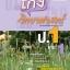 ชุดเก่ง ป.1 ภาคเรียนที่ 1 (5 เล่ม) thumbnail 2