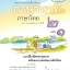 แบบฝึกเสริม ภาษาไทย ป.2 เล่ม 1 ภาษาพาที thumbnail 1