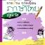 เก่งภาษาไทย อนุบาล 1 เล่ม 2 ชุดแบบฝึกหัดการอ่าน การเขียน ปฐมวัย thumbnail 1