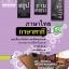 สรุป ถามตอบ และแบบฝึกหัด ภาษาไทย ป.5 ภาษาพาที thumbnail 1