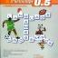 ติวเข้ม Language Games ภาษาอังกฤษ ป.5 thumbnail 1