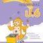 คณิตคิดกล้วยๆ คณิตศาสตร์ ป.6 thumbnail 1