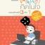หนังสือชุด คณิตคิดในใจ ป.1 - ป.3 (6 เล่ม) thumbnail 6
