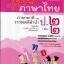 เก่ง ภาษาไทย ป. 2 เล่ม 2 thumbnail 1