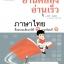 อ่านคล่อง อ่านเร็ว ภาษาไทย ป.3 ภาคเรียนที่ 1 thumbnail 1